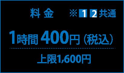 price400